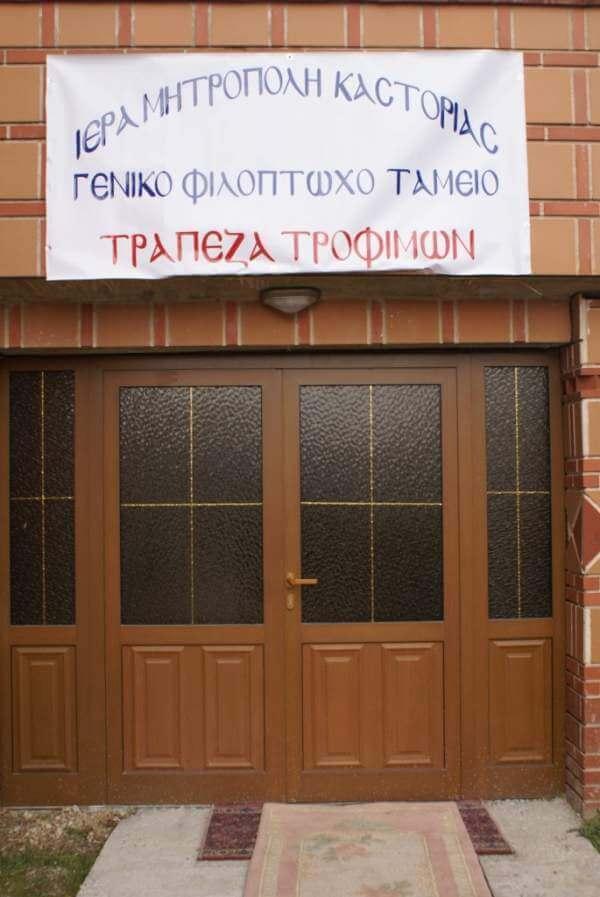 Εγκαίνια 3ης Τράπεζας Τροφίμων Ιεράς Μητροπόλεως Καστορίας