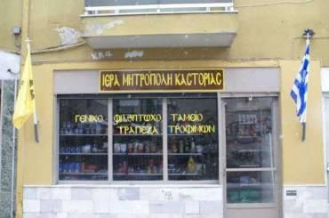 Η 4η Τράπεζα Τροφίμων της Ιεράς Μητροπόλεώς μας στο Άργος Ορεστικό