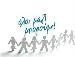 """Η Ιερά Μητρόπολη Καστορίας στην εκστρατεία του ΣΚΑΙ """"Όλοι μαζί μπορούμε"""""""