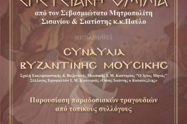 Ο δυναμικός Αρχιερέας της Σιάτιστας κ. Παύλος μιλάει στην Καστοριά για την εθνική επέτειο του 1821