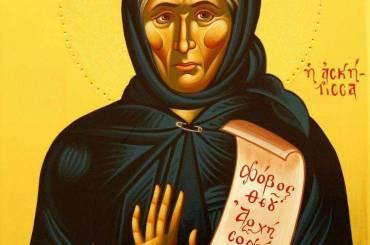 Ο πρώτος εορτασμός της Οσίας Σοφίας της εν τη Ιερά Μονή Κλεισούρας ασκησάσης