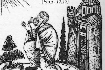 """""""Τη προσευχή προσκαρτερούντες"""""""