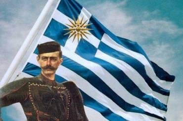 Πρόγραμμα εορτασμού της ημέρας του Μακεδονικού Αγώνα [Ανακοίνωση]