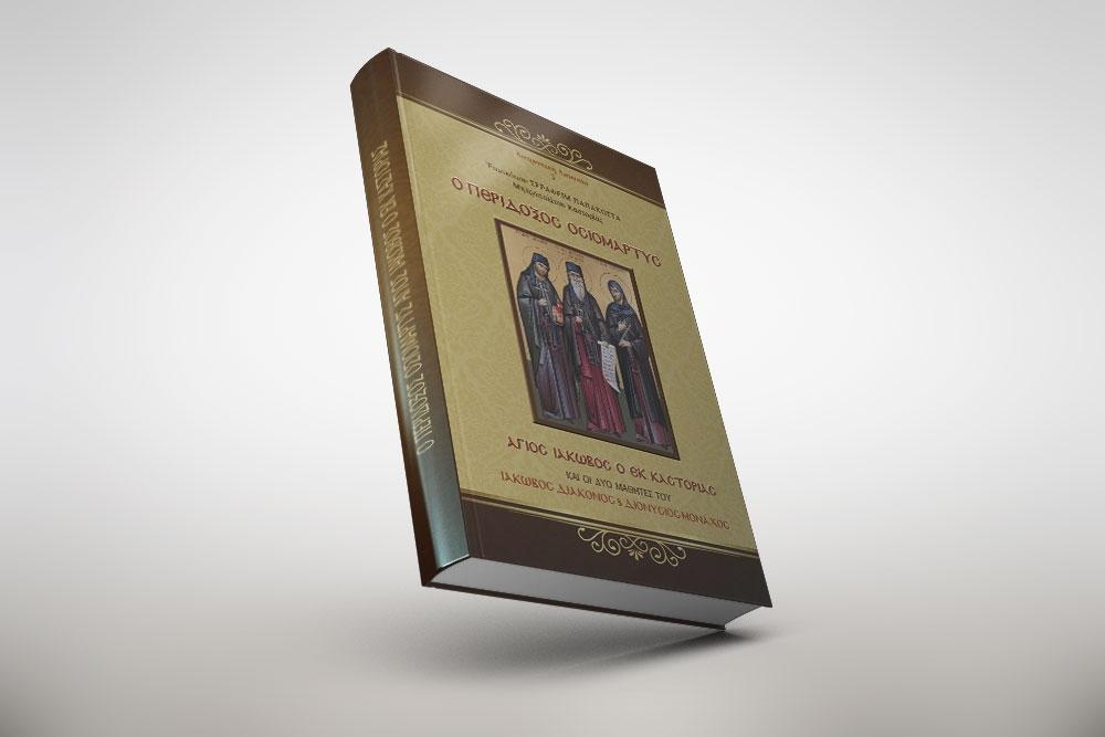 """""""Ο περίδοξος Οσιομάρτυς"""" – Βιβλίο του Μητροπολίτου Καστορίας κ. Σεραφείμ"""