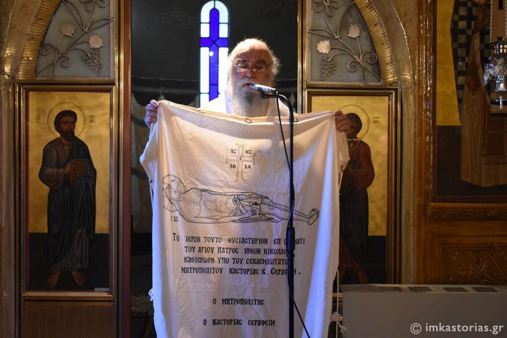 Εγκαίνια Παρεκκλησίου από τον Καστορίας Σεραφείμ [ΦΩΤΟ]