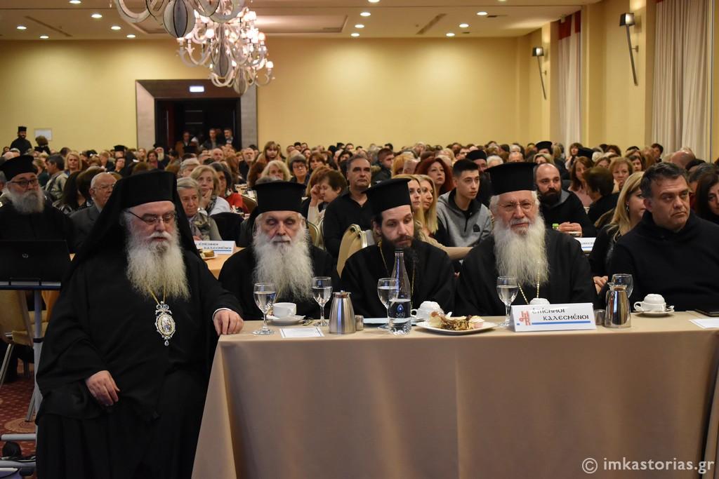 Εκδήλωση Γενικού Φιλοπτώχου Ταμείου Ιεράς Μητροπόλεως Καστοριάς [ΦΩΤΟ]