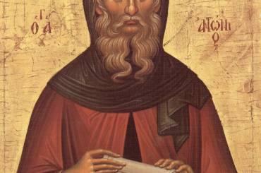 Η Εορτή του Αγίου Αντωνίου [Ανακοίνωση]