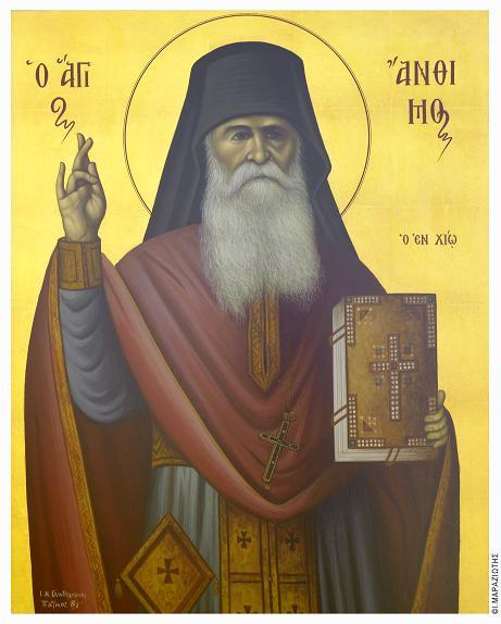Ιερά Αγρυπνία για τον Άγιο Άνθιμο, τον εν Χίω