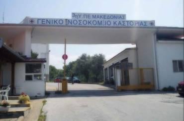 Χορήγηση έκτακτης βοήθειας στο Νοσοκομείο Καστοριάς