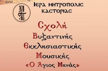 """Σχολή Βυζαντινής Μουσικής """"Ο Άγιος Μηνάς"""""""