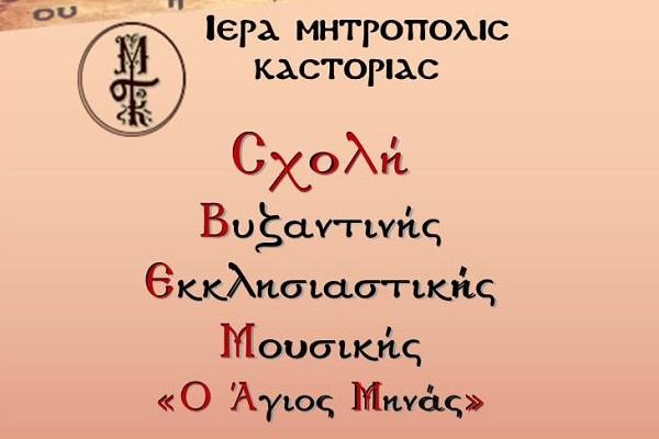 """Σχολή Βυζαντινής Μουσικής """"Ο Άγιος Μηνάς"""" [Ανακοίνωση]"""
