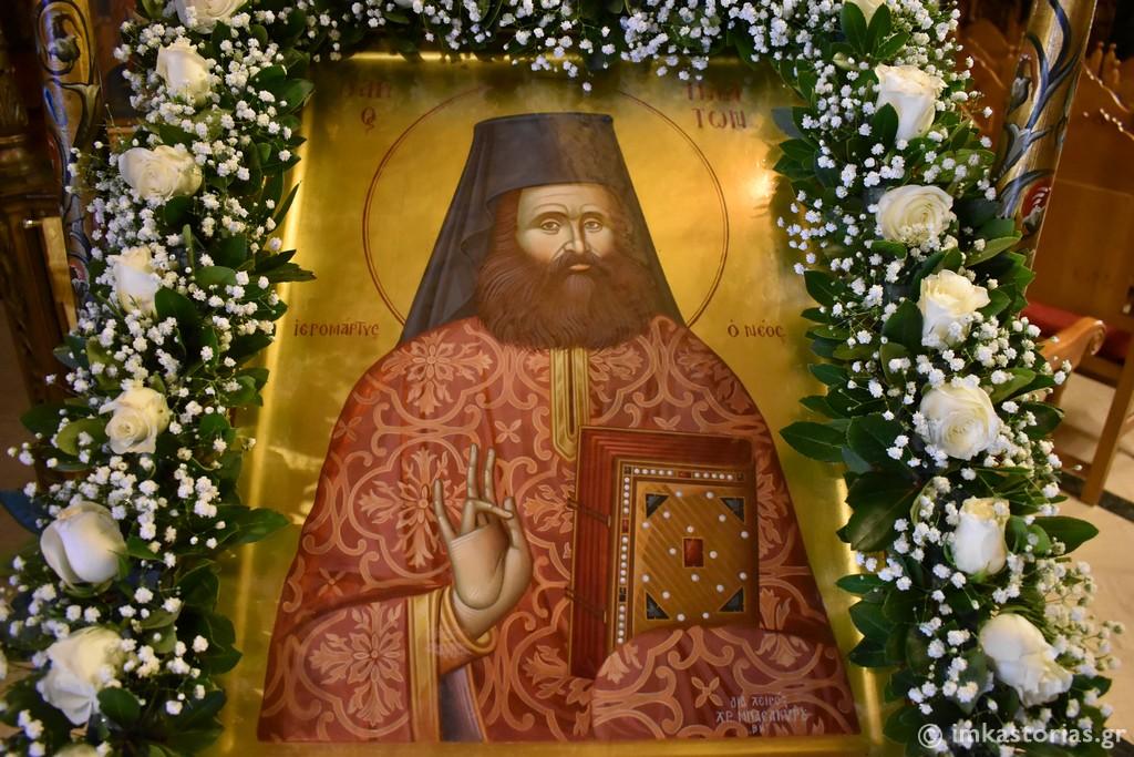 Πρώτος εορτασμός του Αγίου Νεομάρτυρος Πλάτωνος [ΦΩΤΟ]