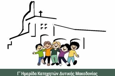 Γ΄ Ημερίδα Κατηχητών Δυτικής Μακεδονίας στην Καστοριά [ΑΝΑΚΟΙΝΩΣΗ]