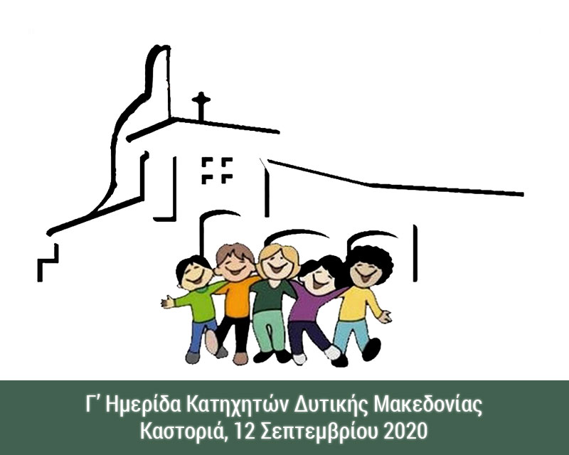 Ακύρωση Γ΄ Ημερίδας Κατηχητών Δυτικής Μακεδονίας στην Καστοριά [Ανακοίνωση]