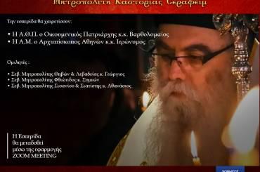 Διαδικτυακό Θεολογικό Μνημόσυνο για τον Καστορίας κυρό Σεραφείμ [ΑΝΑΚΟΙΝΩΣΗ]
